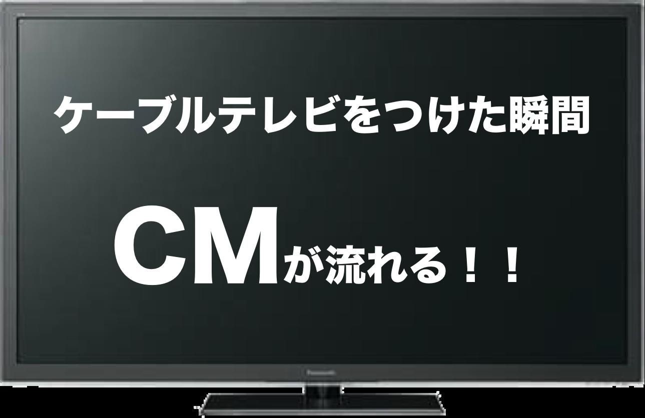 ケーブルTVCMとは?
